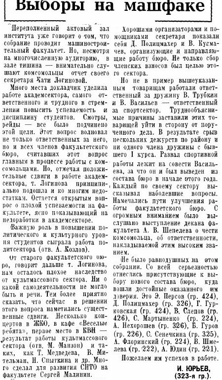 Статья о комсомоле машфака 1965 года