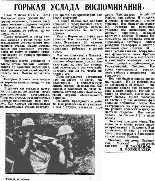 Статья о монтажниках-студентах Пермь-66