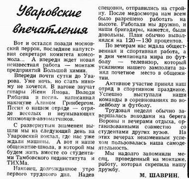 Статья о МССО «Уварово -66»