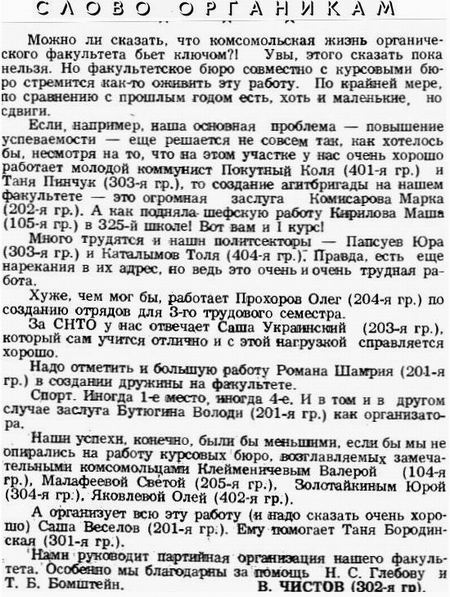 О комсомольском активе органики 1967 год (Кликайте,чтобы читать полностью)