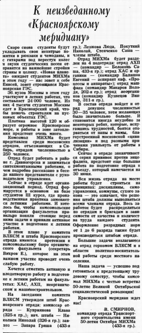 Статья о ССО «Красноярск-67 (подготовка)»