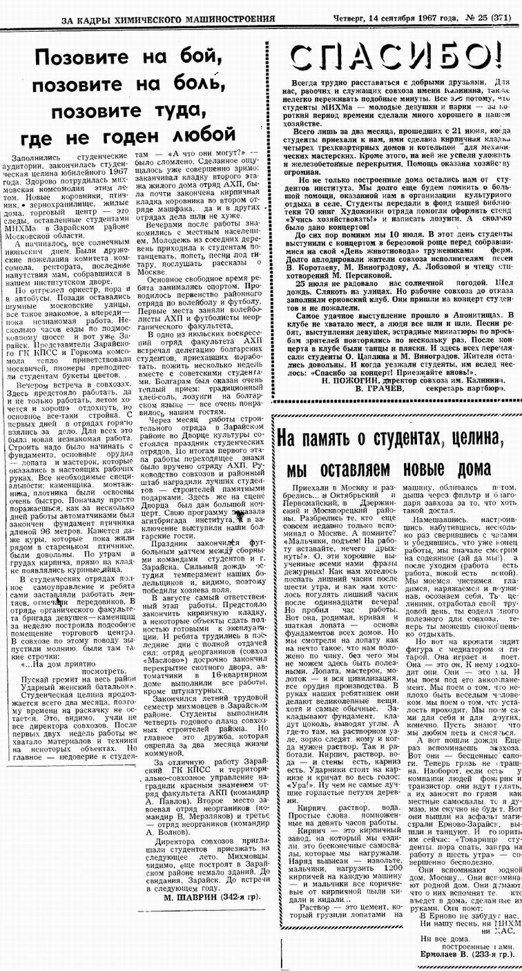 Статья о  ССО «Зарайск-67» ЗКХМ 14.09,1967