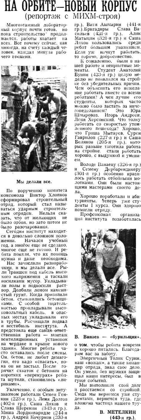 Статья о ССО «МИХМСТРОЙ-67»