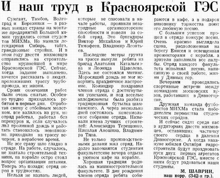 Статья о ССО «Красноярск-67»