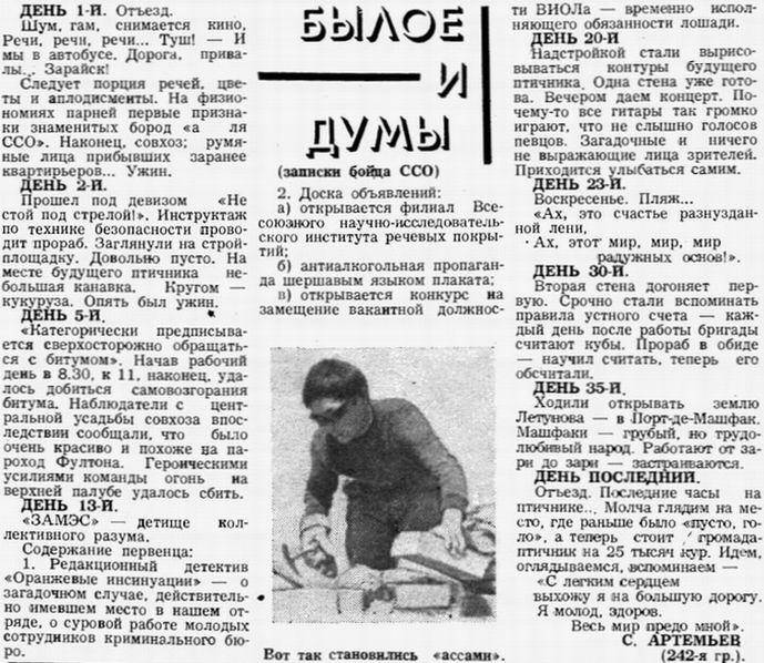 Статья о ССО «Егорьевск-69» Записки бойца ССО