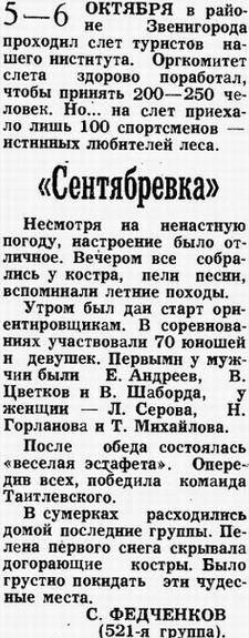 Статья о слете туристов МИХМа в октябре 1968»