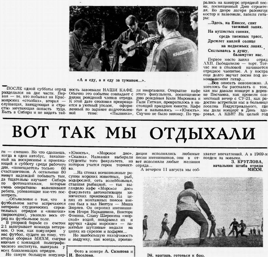 Статья о ССО «Красноярск-68»