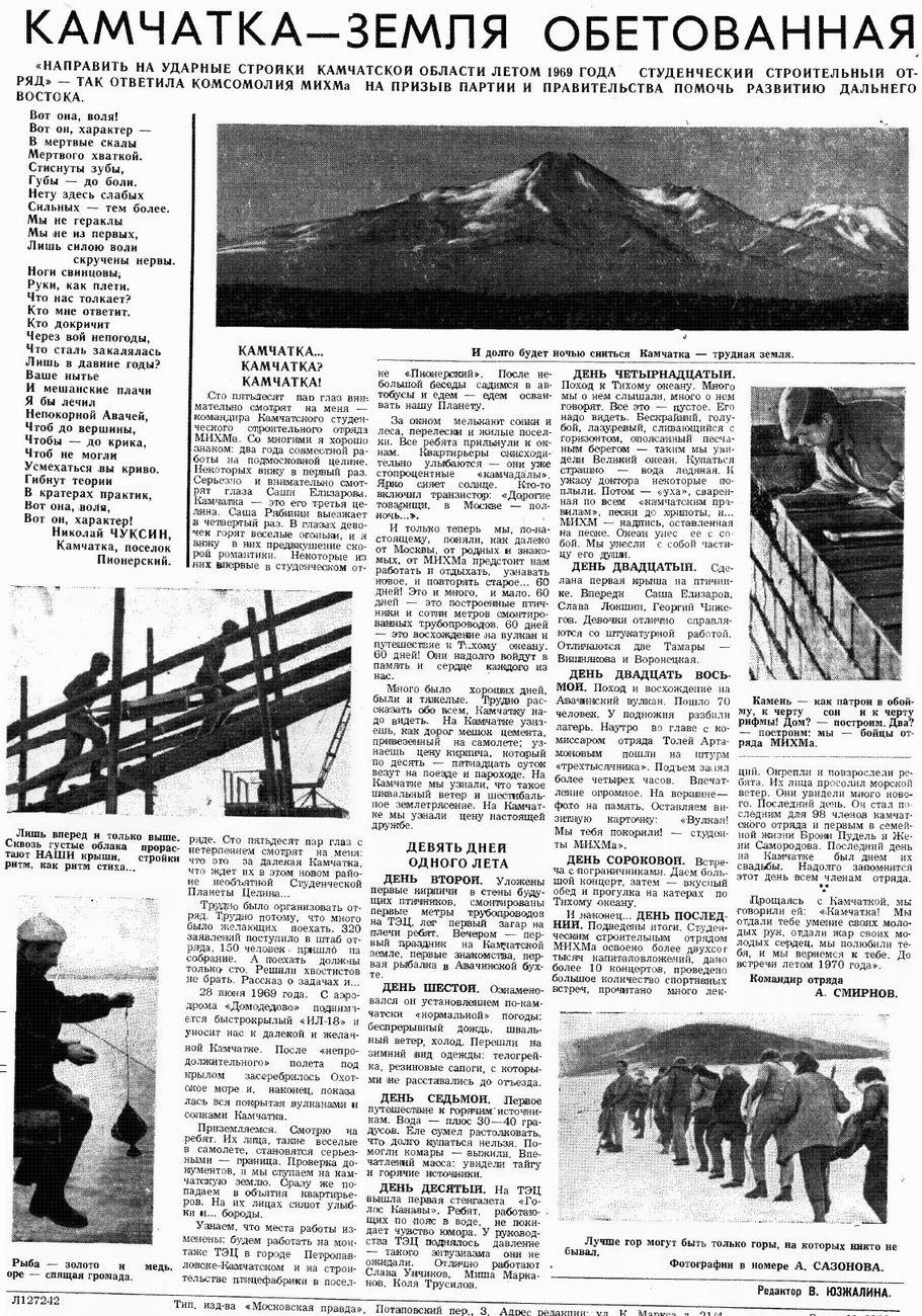 Статья о ССО «Камчатка -69»