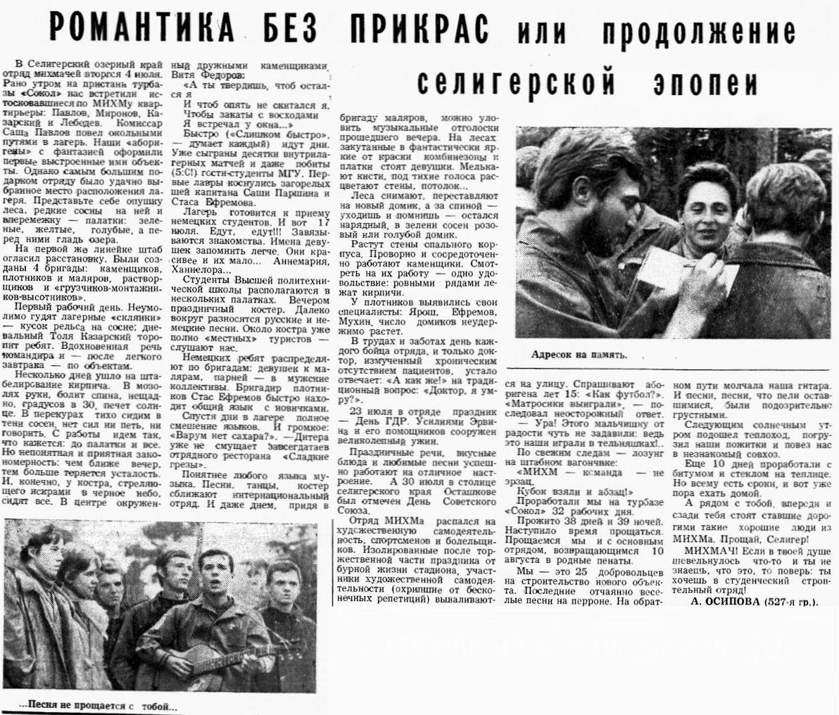 Статья о ССО «Селигер-69»
