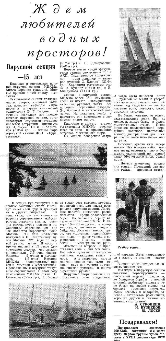 Статья о 15-ти летнем в 1971 году юбилее парусной секции МИХМа