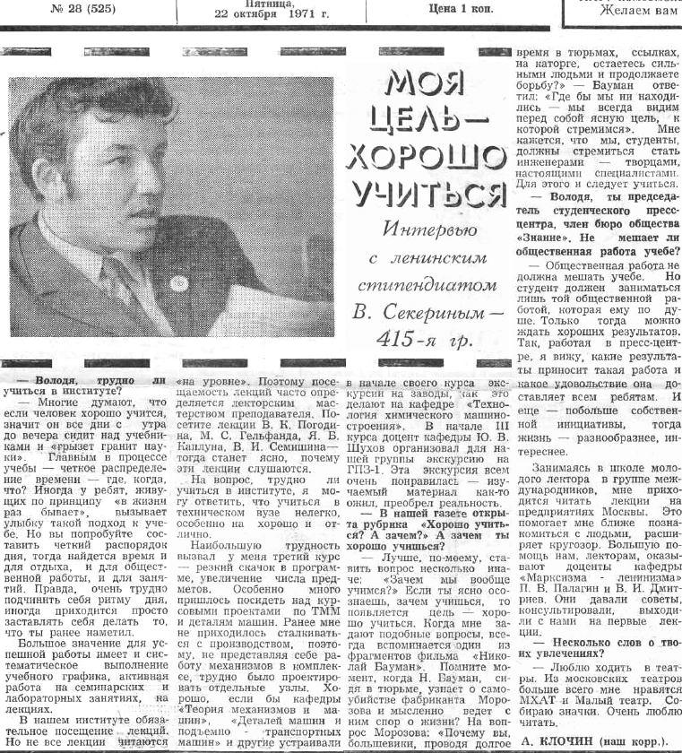 Интервью с ленинским стипендиатом Секериным