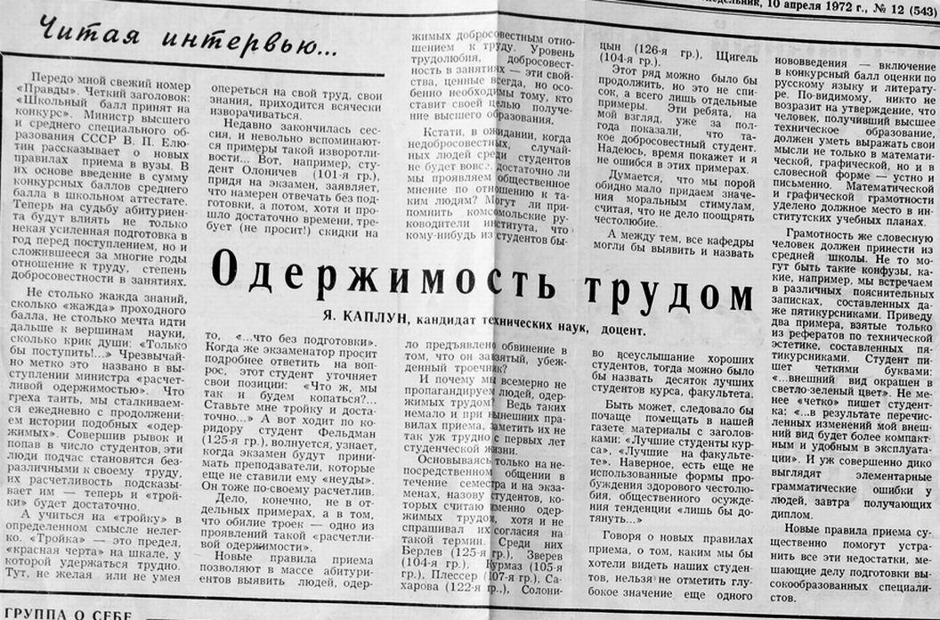 Из статьи Я.Каплуна за апрель 1972 (кликай,чтобы читать полностью)