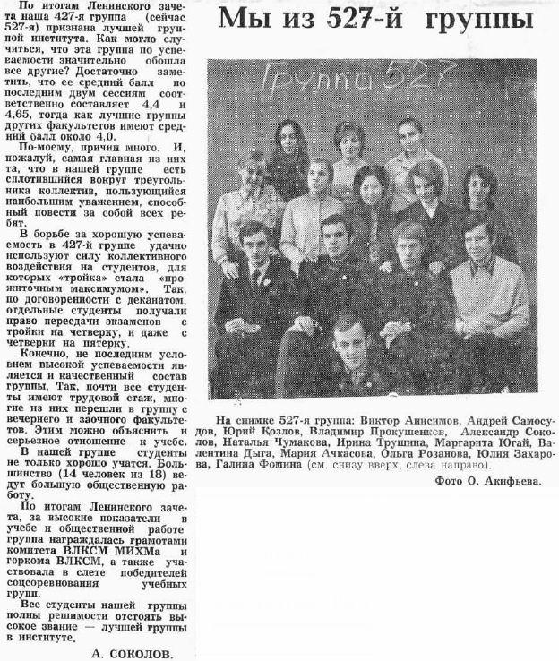 Статья о 27-й группе (октябрь 1972)