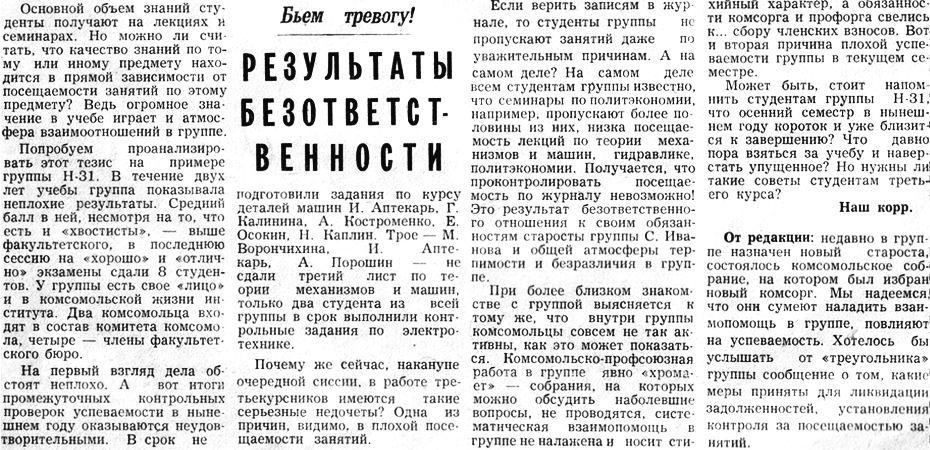 Статья о группе Н-51 (декабрь 1979)