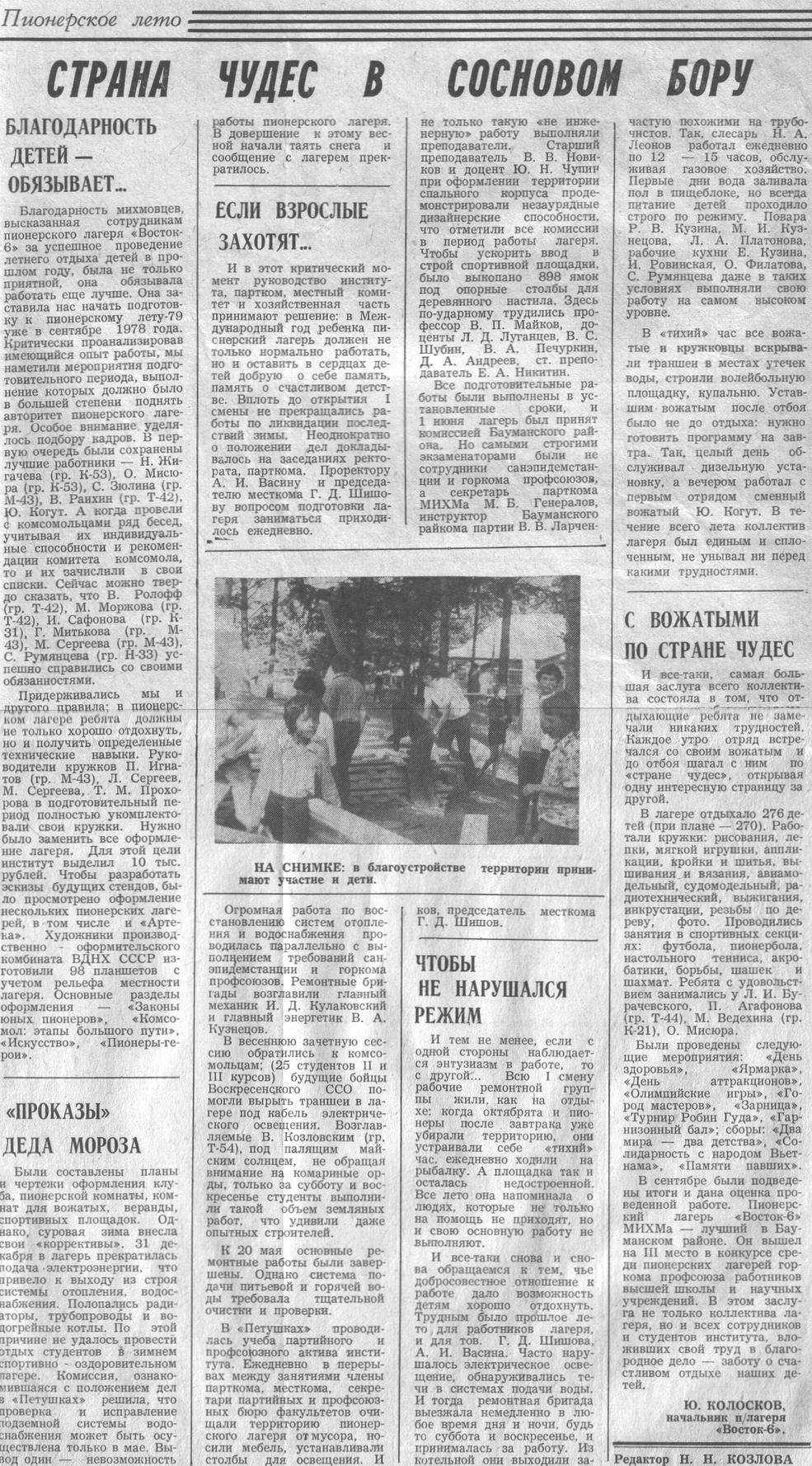 Пионерский лагерь МИХМа «Восток-6»,статья о михмачах-вожатых (1979)