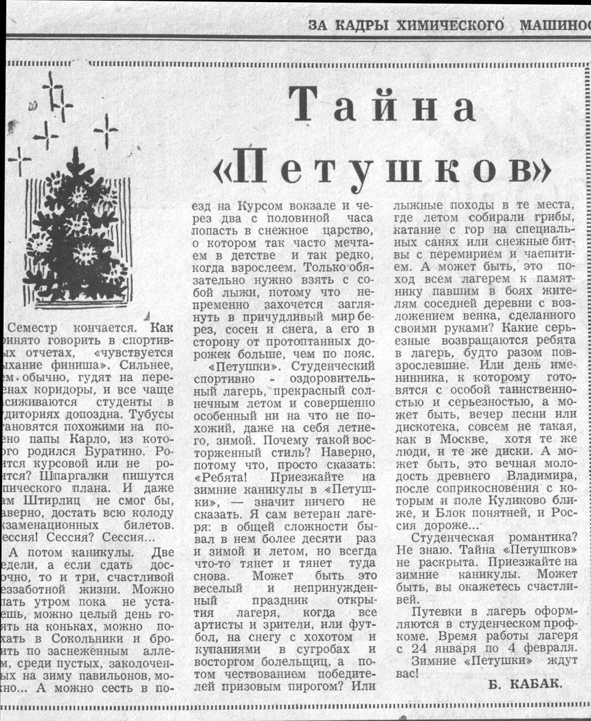 Статья Бориса Кабака о «петушковской