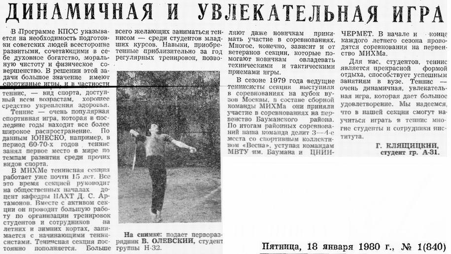Статья о теннисной секции МИХМа (январь 1980)