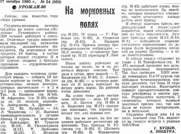 Статья о труде в Полянках-80
