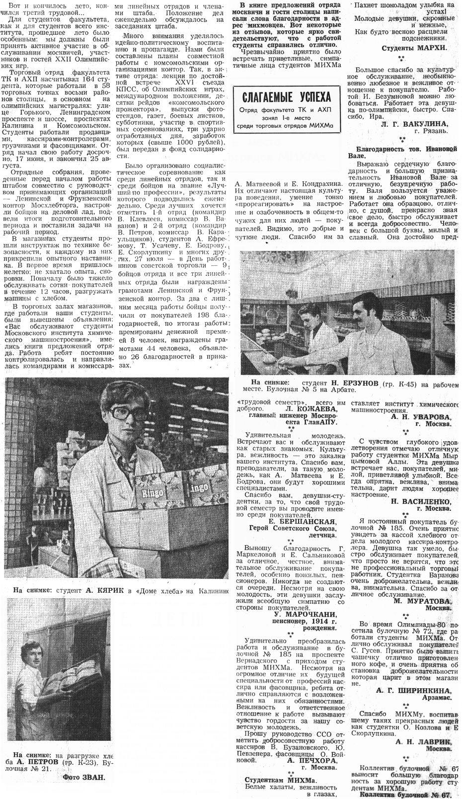Статья о ССО «Торговый-80»