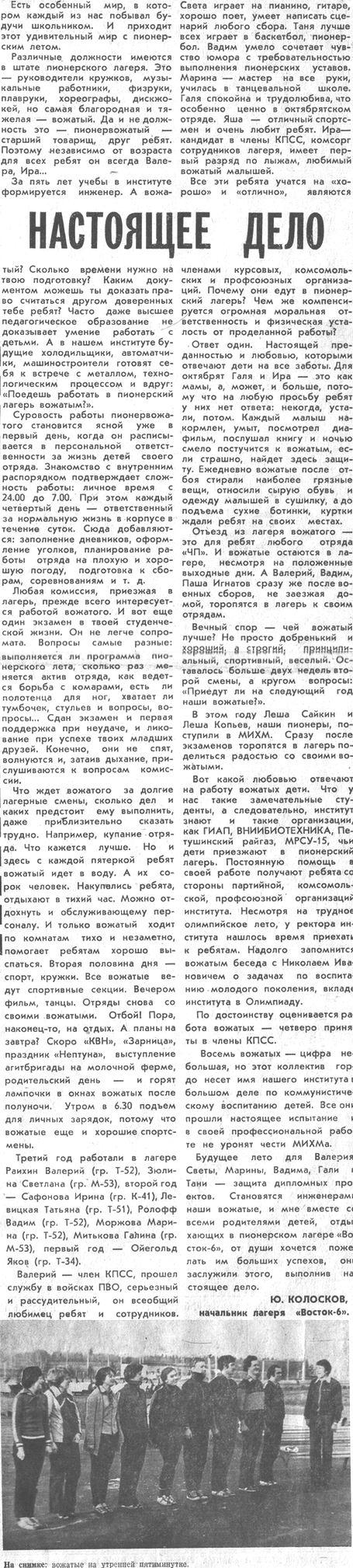 Пионерский лагерь МИХМа «Восток-6»,статья о михмачах-вожатых (1980)