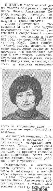 Поздравление Лиле в день 8-е марта 1981 г.(Кликнете,чтобы читать полностью!)
