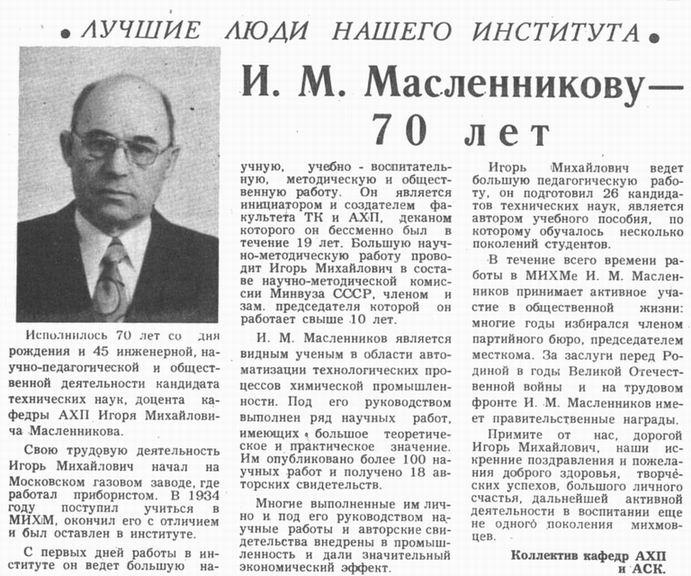 1982 год-к 70-летию Масленникова
