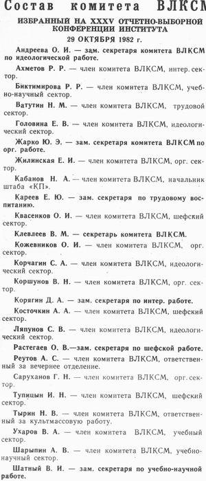 Состав комитета ВЛКСМ МИХМа от 1982 года-весь (Кликайте,чтобы читать полностью!)