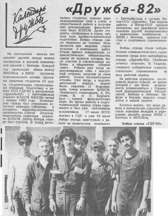 Статья о ССО «ГДР-82»
