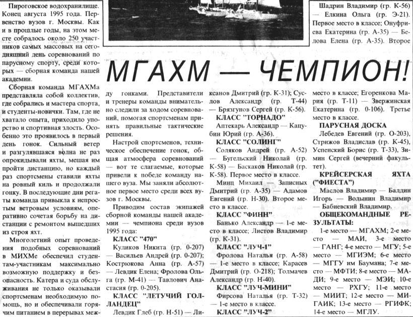Статья о первенстве вузов по парусному спорту.МГАХМ-МИХМ чемпион!